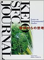 KEIO SFC JOURNAL〈Vol.3 No.1(2004)〉環境からの思考