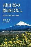 須田�ェの鉄道ばなし