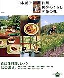 山本麗子信州四季のくらし季節の味 (講談社のお料理BOOK) 画像