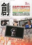 創 (つくる) 2012年 03月号 [雑誌] 画像