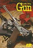 Gun (ガン) 2008年 12月号 [雑誌]