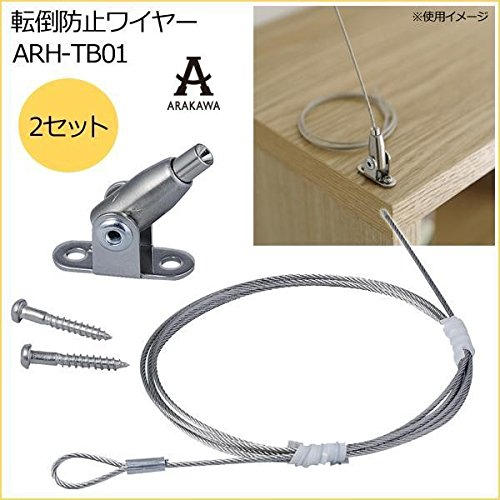 ARAKAWA 転倒防止ワイヤー ビス止め式 ARH-TB01 2セット