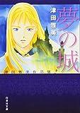 夢の城 / 津田 雅美 のシリーズ情報を見る