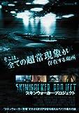 スキンウォーカー・プロジェクト[DVD]