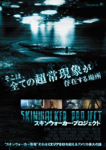 スキンウォーカー・プロジェクト [DVD]の詳細を見る
