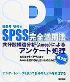SPSS完全活用法 共分散構造分析(Amos)によるアンケート処理