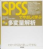 SPSSでやさしく学ぶ多変量解析