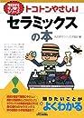 トコトンやさしいセラミックスの本 (B&Tブックス―今日からモノ知りシリーズ)