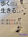 歩くことは生きること: 前に進む体が前に進む心を作る