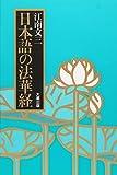 日本語の法華経