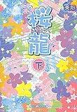 桜龍〈下〉 (魔法のiらんど文庫)