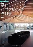 最新版 新しい住宅デザインの教科書 (デザイン技術シリーズ1)