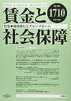 賃金と社会保障 2018年 7/25 号 [雑誌]