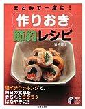 作りおき節約レシピ―まとめて一度に! (実用BEST BOOKS)
