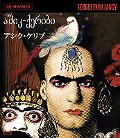 アシク・ケリブ〈HDリマスター〉 Blu-ray