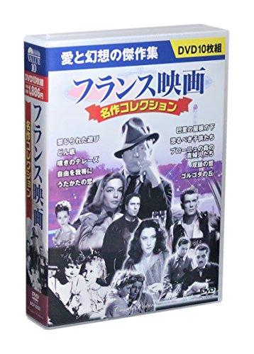 フランス映画 名作コレクション DVD10枚組 BCP-053 (ケース付)セット