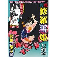 COMIC魂 別冊 修羅雪姫 修羅の怨念編 (主婦の友ヒットシリーズ)