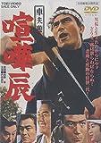 車夫遊侠伝 喧嘩辰 [DVD]