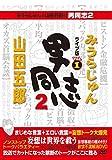 みうらじゅん&山田五郎の男同志2 ライブ版Vol.1[DVD]