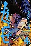 ガゴゼ 第4巻 (バーズコミックス)