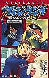 ヴィジランテ 5 —僕のヒーローアカデミアILLEGALS— (ジャンプコミックス)
