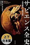 サピエンス全史 上下合本版 文明の構造と人類の幸福