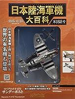 日本陸海軍機大百科全国版(188) 2016年 12/7 号 [雑誌]