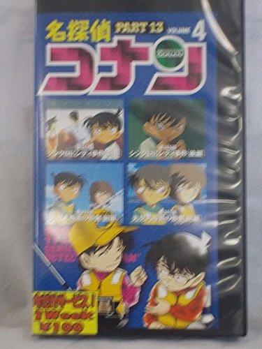 名探偵コナン PART13(4) [VHS]