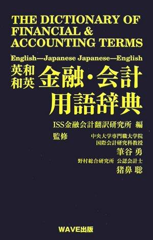 英和・和英金融・会計用語辞典