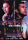 銀の男 六本木ホスト伝説純情篇[DVD]