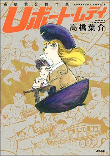 高橋葉介傑作集 Uボート・レディ (ぶんか社コミックス)の詳細を見る