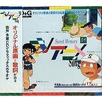 TVアニメSong -Sweet Memory 4- [CD+G] 音声多重CDグラフィックスカラオケ