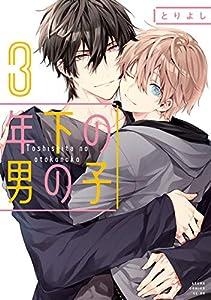 年下の男の子 第3巻 (あすかコミックスCL-DX)