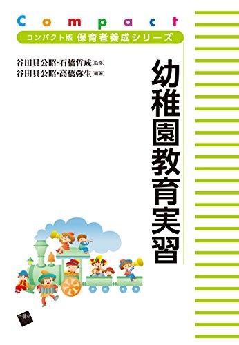 幼稚園教育実習 (コンパクト版 保育者養成シリーズ)