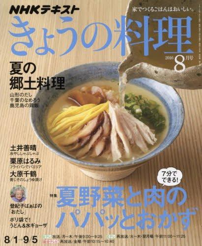 NHKきょうの料理 2016年8月号 [雑誌] (NHKテキスト)