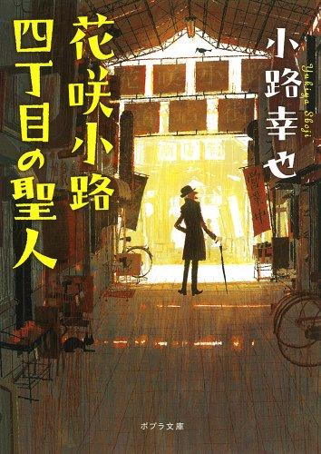 ([し]4-4)花咲小路四丁目の聖人 (ポプラ文庫 日本文学)の詳細を見る