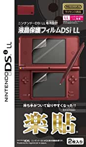 DSiLL専用液晶保護フィルムDSiLL  『楽貼』