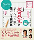 決定版 武田双葉式 ボールペン字&筆ペン字練習帳