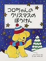 コロちゃんのクリスマスのぼうけん (児童図書館・絵本の部屋)