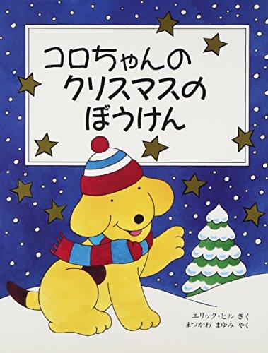 コロちゃんのクリスマスのぼうけん