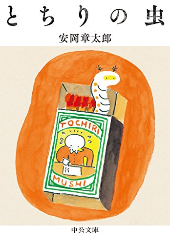 とちりの虫 (中公文庫)