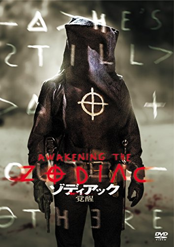 ゾディアック 覚醒[DVD]