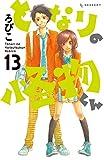 となりの怪物くん(13) (デザートコミックス)