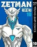 ZETMAN 10 (ヤングジャンプコミックスDIGITAL)