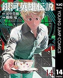 銀河英雄伝説 14 (ヤングジャンプコミックスDIGITAL)