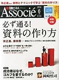 日経ビジネス Associe (アソシエ) 2014年 06月号 [雑誌]