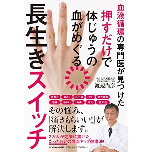 血液循環の専門医が見つけた 押すだけで体じゅうの血がめぐる長生きスイッチ