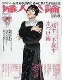 婦人公論 2015年 12/8 号 [雑誌]