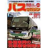 バスマガジン vol.34 (バスマガジンMOOK)