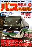 バスマガジン vol.34 (バスマガジンMOOK) 画像